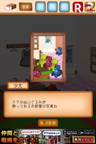 clear_macchiurinosyoujo_stage11_019