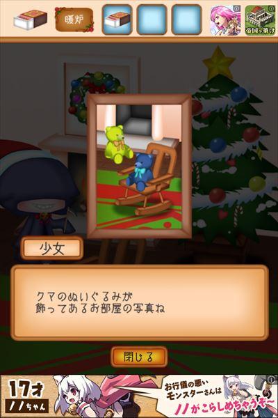 clear_macchiurinosyoujo_stage11_022