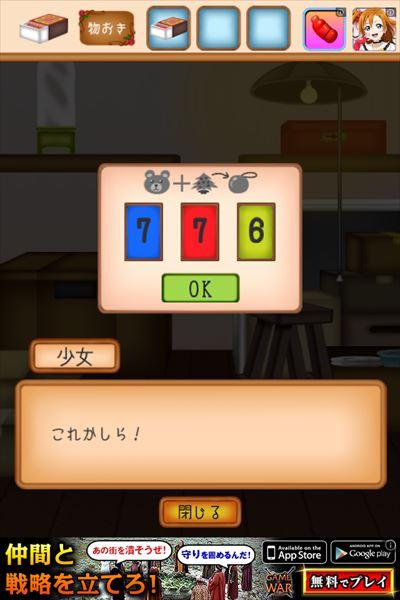 clear_macchiurinosyoujo_stage11_028