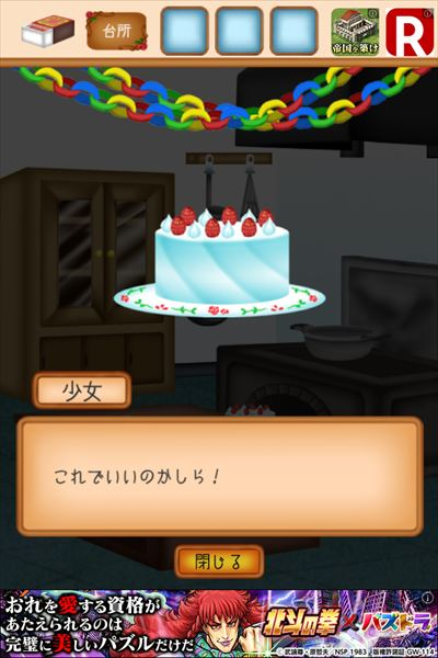 clear_macchiurinosyoujo_stage11_056