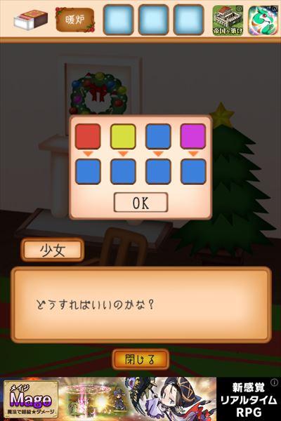 clear_macchiurinosyoujo_stage1_016