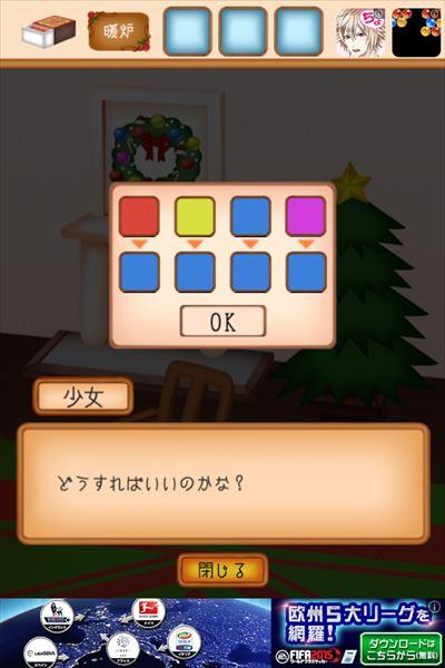 clear_macchiurinosyoujo_stage1_024