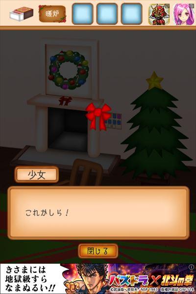 clear_macchiurinosyoujo_stage1_026