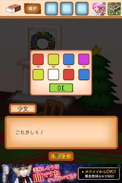 clear_macchiurinosyoujo_stage1_027