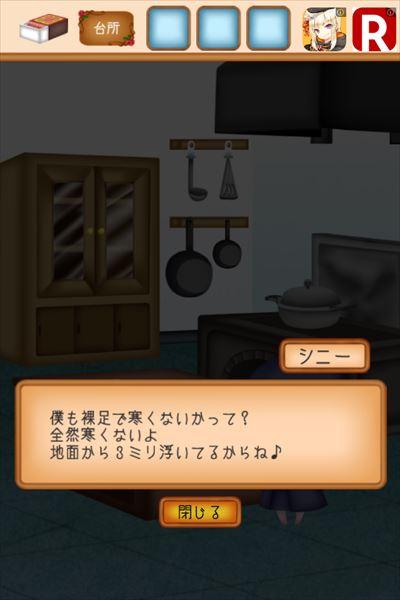 clear_macchiurinosyoujo_stage4_045