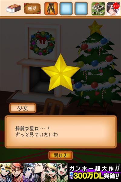 clear_macchiurinosyoujo_stage7_052