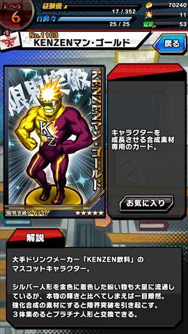 clear_gekitotsubreakgakuen_009