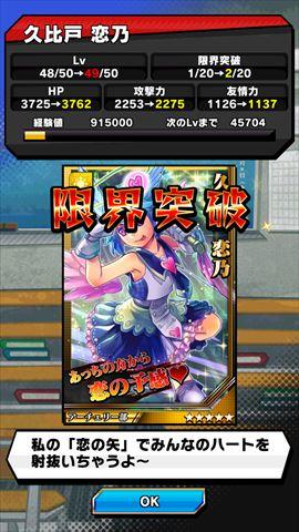 clear_gekitotsubreakgakuen_036