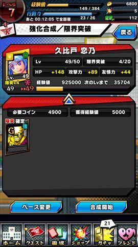 clear_gekitotsubreakgakuen_039