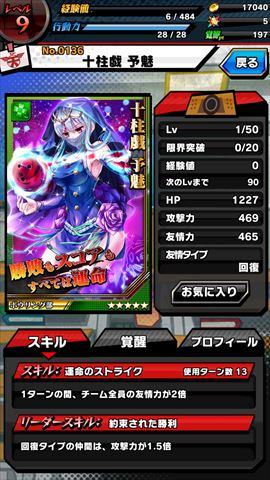 clear_gekitotsubreakgakuen_041
