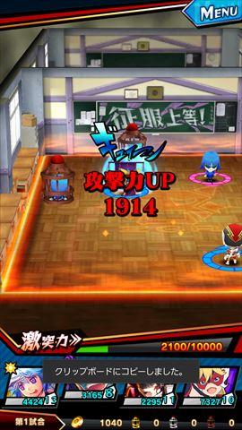 clear_gekitotsubreakgakuen_3001
