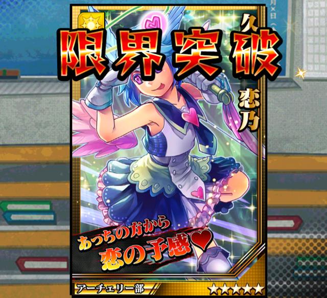 clear_gekitotsubreakgakuen_title2