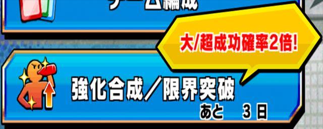 clear_gekitotugakuen_2_001