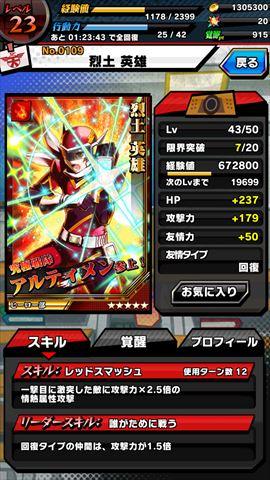 clear_gekitotugakuen_2_008