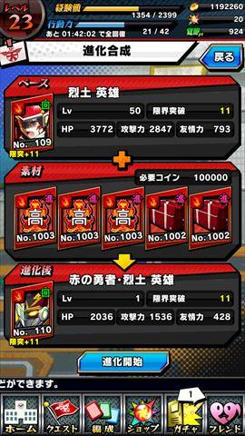 clear_gekitotugakuen_2_009