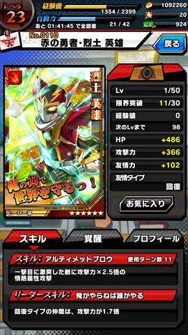 clear_gekitotugakuen_2_010