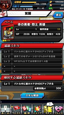 clear_gekitotugakuen_2_012