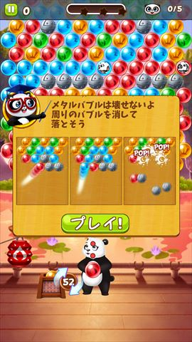 review_pandapop_038