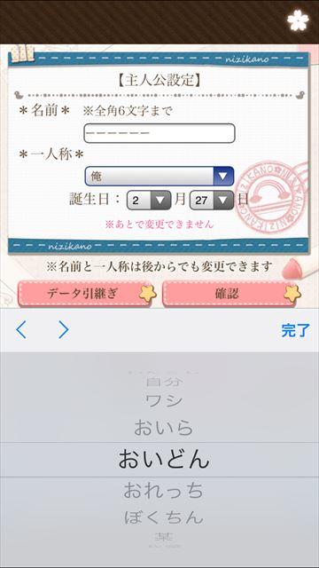 review_nijiirokanojo2d_002