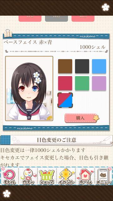 review_nijiirokanojo2d_036