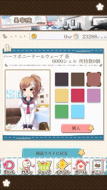 review_nijiirokanojo2d_037