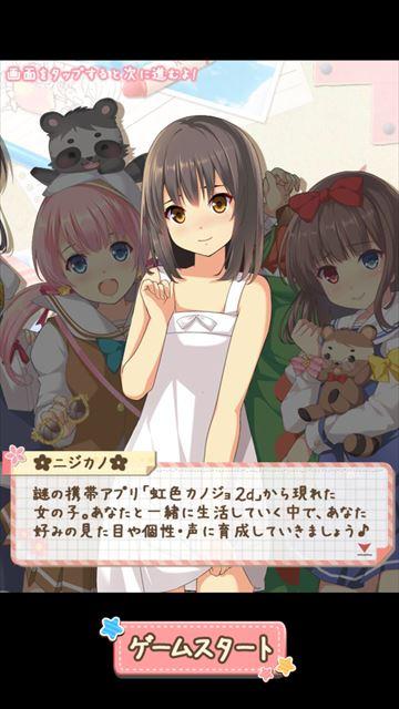 review_nijiirokanojo2d_049