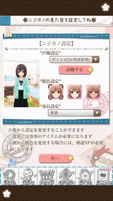 review_nijiirokanojo2d_050
