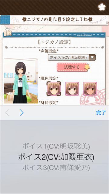 review_nijiirokanojo2d_051