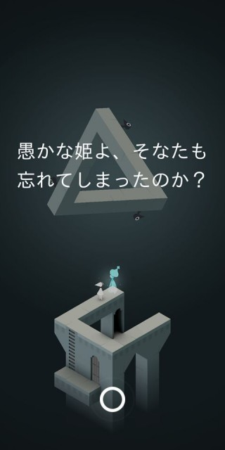 review_monumentvalley_037