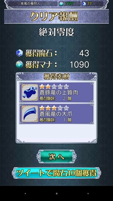 syokai_dragoneater_a004_R