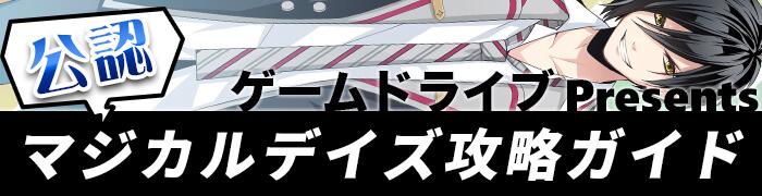 【公認】マジカルデイズ攻略ガイド