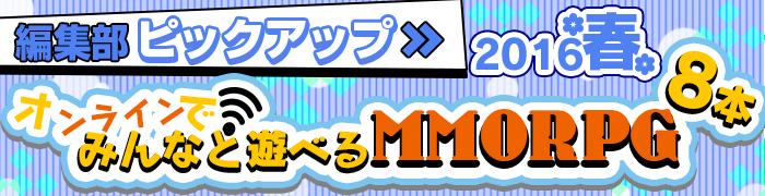 【厳選まとめ】2016春 オンラインでみんなと遊べるMMORPG8本!