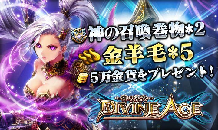 Divine Age~神の栄光~