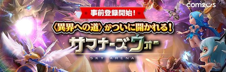 サマナーズウォー:Sky Arena