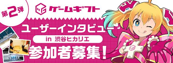 ゲームギフト ユーザーインタビューin渋谷ヒカリエ第2弾 参加者募集!