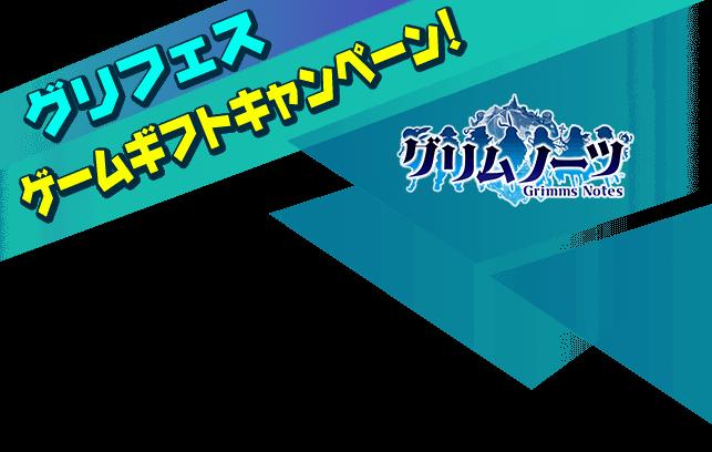 グリフェス ゲームギフトキャンペーン!