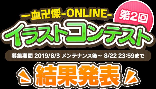 一血卍傑-ONLINE- 第二回イラストコンテスト結果発表!!