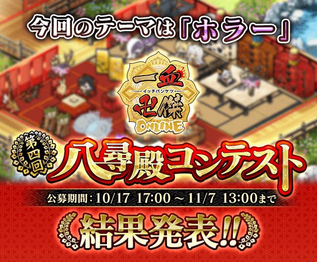 一血卍傑-ONLINE- 第四回八尋殿コンテスト結果発表!! 公募期間:10/17 17:00~11/7 13:00まで