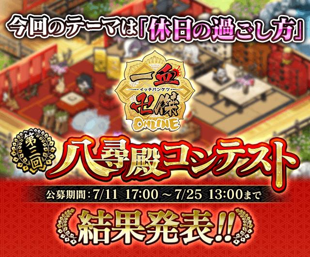 一血卍傑-ONLINE- 第三回八尋殿コンテスト結果発表!! 公募期間:7/11 17:00~7/25 13:00まで