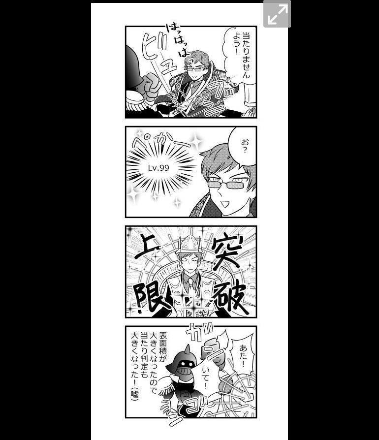 エンジニア賞
