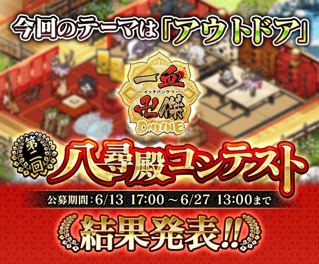 一血卍傑-ONLINE- 第二回八尋殿コンテスト結果発表!! 公募期間:6/13 17:00~6/27 13:00まで
