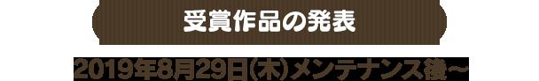 受賞作品の発表:2019年8月29日(木)17:00~