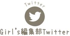 たまおTwitter