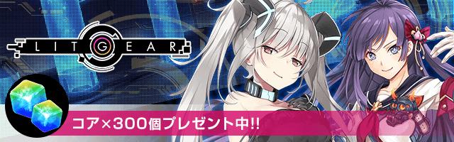 11月限定ギフト(コア×300)