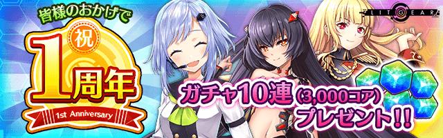 6月限定ギフト(コア×3000(10連ガチャ))
