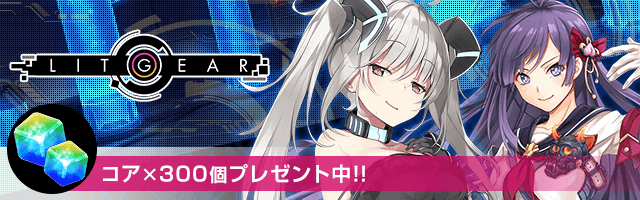 8月限定ギフト(コア×300)