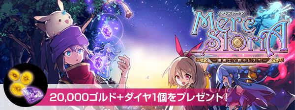 6月限定ギフト(20,000ゴルド + ダイヤ1個)