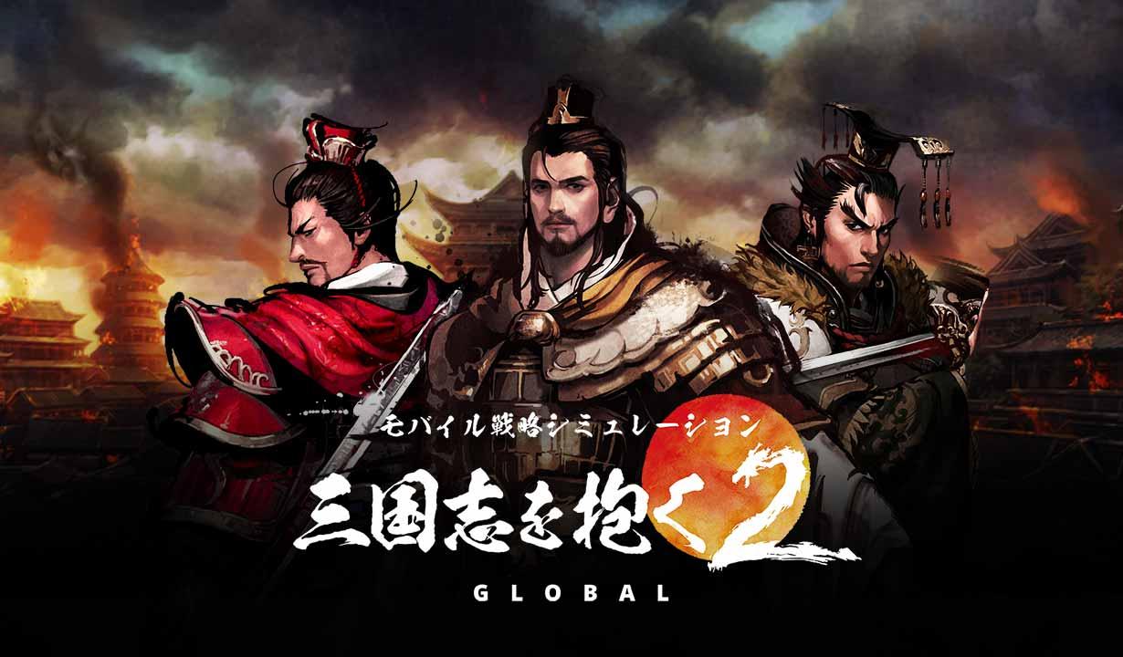 三国志を抱く2 Global』壮大なス...