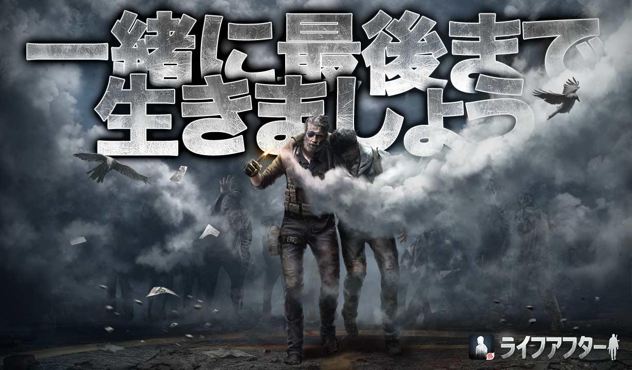 ライフアフター』終末世界を生き抜くサバイバルスマホゲーム!【リリースされました】 - ゲームギフト
