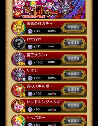 1000魔王RS005